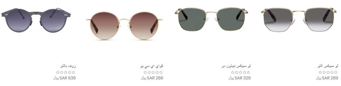 عروض ايوا في رمضان 2020 نظارات للرجال